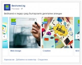 Новото поколение продуктова реклама във Facebook