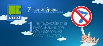 7-те заповеди на Facebook маркетинга!