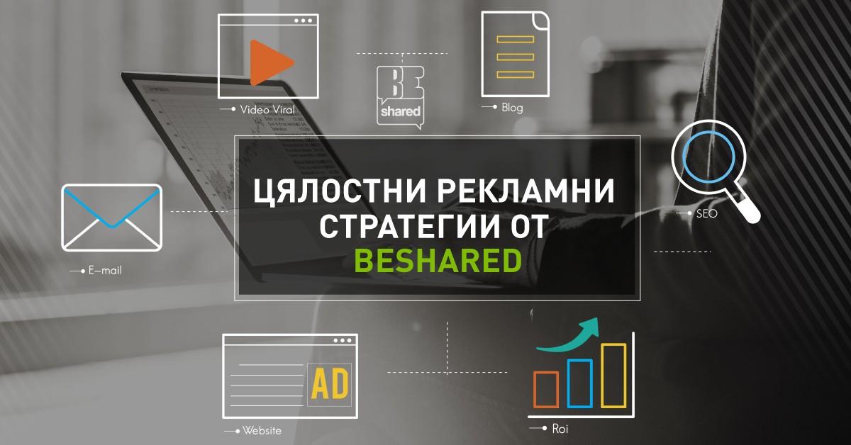 Как да преминем от фейсбук реклама към цялостна онлайн рекламна стратегия