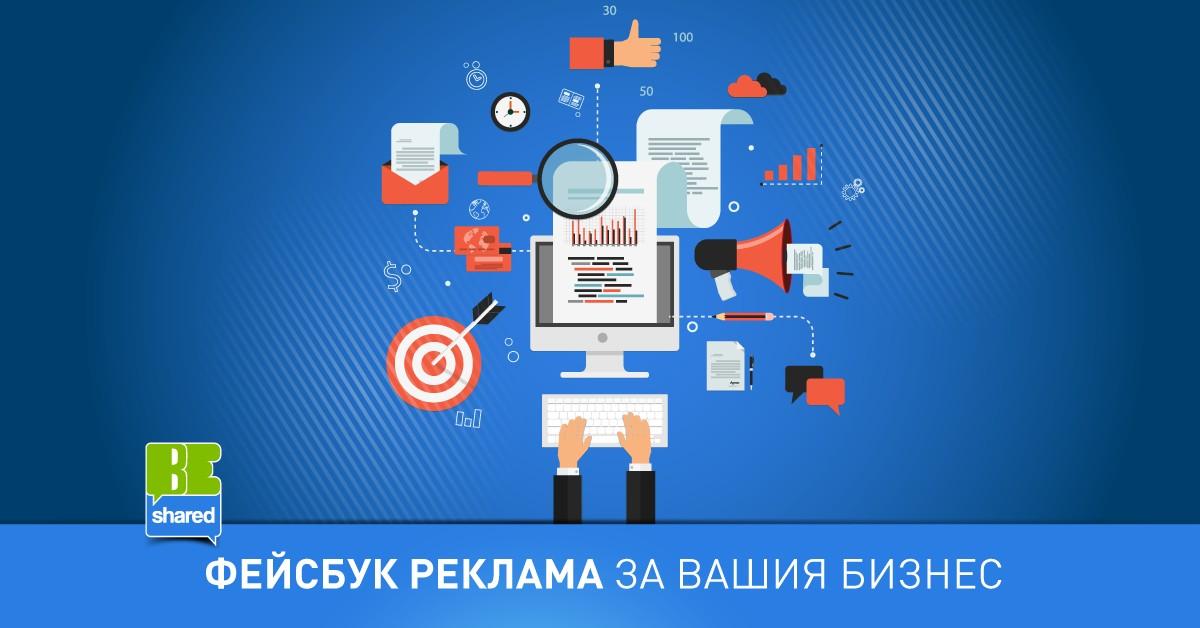 Kак предварителният одит на онлайн присъствие, който BeShared предлага, спаси бизнеса.