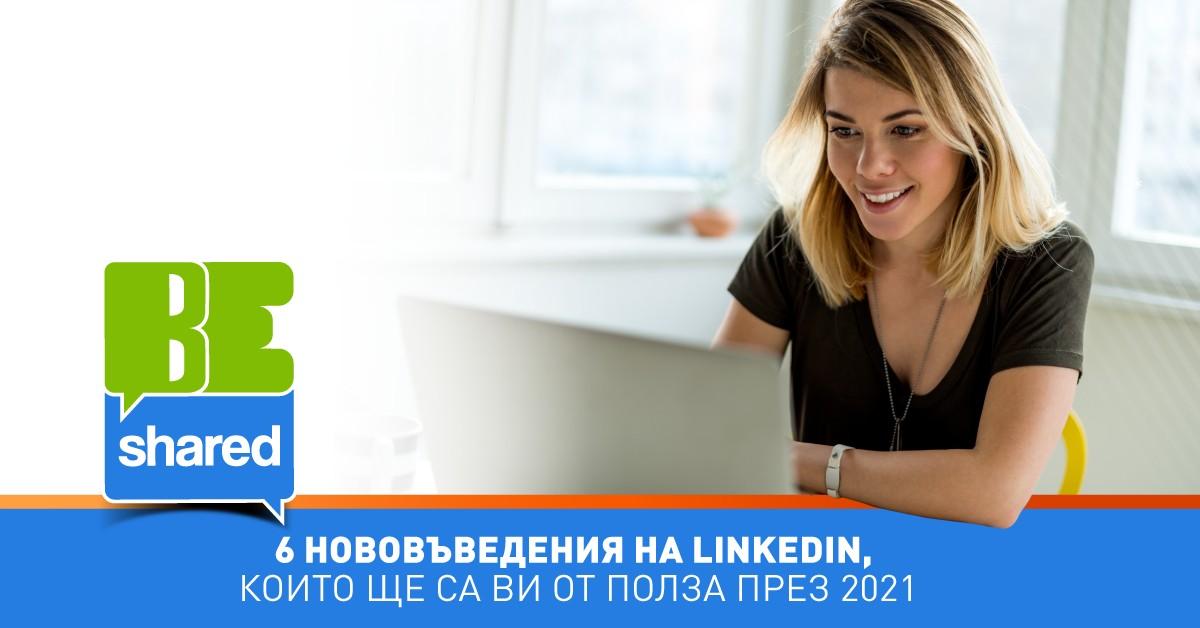 6 нововъведения на LinkedIn, които ще са ви от полза през 2021