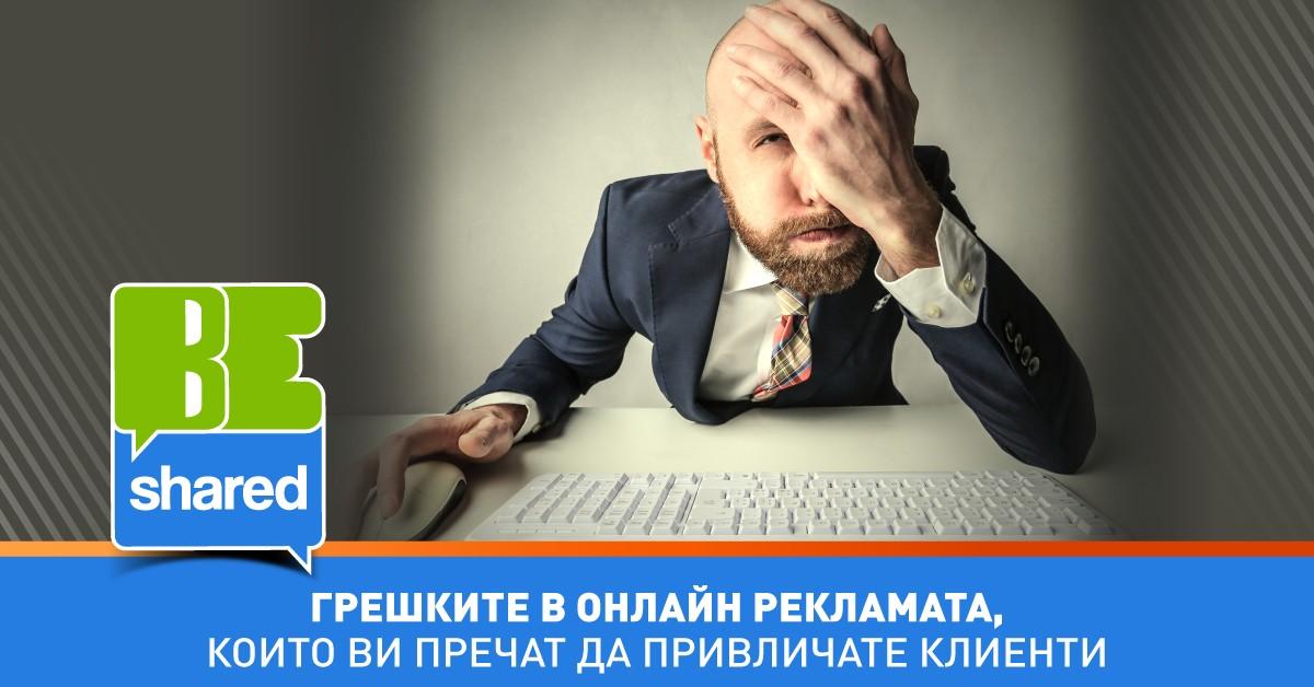 Грешките в онлайн рекламата, които ви пречат да привличате клиенти