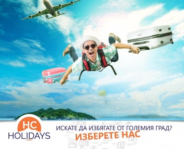 HC Holidays
